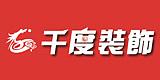 重庆千度装饰工程有限公司