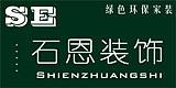 重庆石恩装饰设计有限公司
