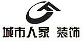 北京城市人家装饰(集团)有限公司