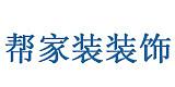 河南省帮家装装饰装修有限公司