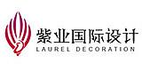 上海紫业装饰设计工程有限公司