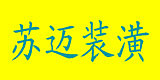 上海苏迈建筑装潢有限公司