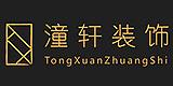 天津市潼轩装饰工程有限公司