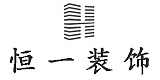 杭州恒一建筑装饰设计有限公司