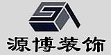深圳源博设计装饰设计工程有限公司