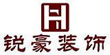 杭州锐豪装饰工程有限公司
