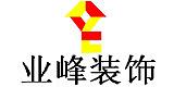 天津市业峰装饰工程有限公司