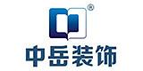 深圳市中岳装饰设计工程有限公司