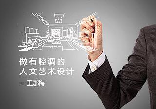 王郡梅:做有腔调的东方人文艺术设计