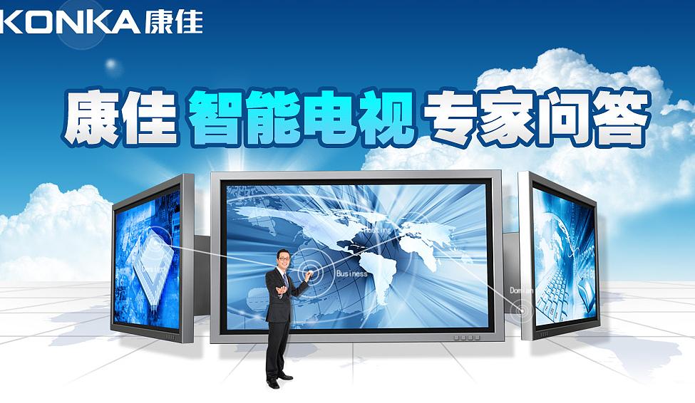 康佳智能电视怎么样 康佳智能电视怎么用