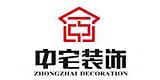 福州中宅装饰工程有限公司