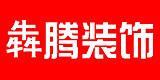 南阳犇腾装饰工程有限公司
