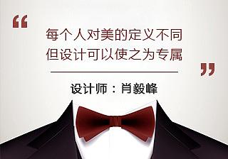 肖毅峰:每个人对美的定义不同 但设计可以使之成为专属
