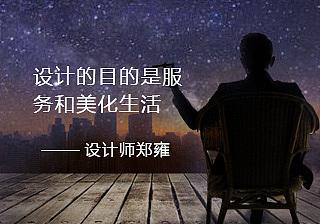 郑雍:设计的目的是服务和美化生活