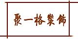 青岛聚一格装修工程有限公司