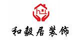 新野县和毅居装饰有限公司
