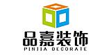 广州市品嘉装饰工程有限公司