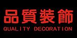 南阳市品质装饰工程有限公司