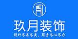 邯郸玖月建筑装饰工程有限公司