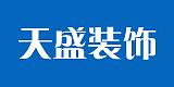北京天盛嘉森装饰工程有限公司