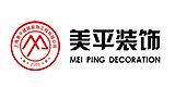 上海美平建筑装饰工程有限公司松江分公司