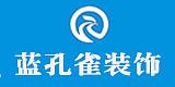 广西蓝孔雀装饰设计工程有限公司