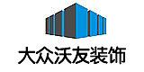 深圳市大众沃友装饰设计工程有限公司