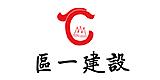 区一(上海)建筑设计工程有限公司