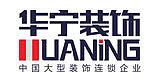 广州华宁装饰工程有限公司河东分公司