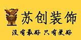 西安苏创装饰工程有限公司