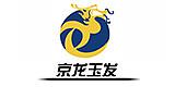 京龙玉发建筑工程(北京)有限公司