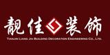 天津靓佳建筑装饰工程有限公司