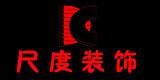 湛江市尺度装饰工程有限公司