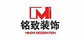 内蒙古铭致装饰工程有限责任公司
