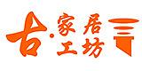 广东省珠海市【古】家居工坊