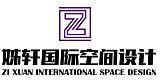 上海姊轩建筑空间设计有限公司