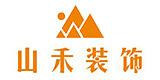 武汉山禾装饰设计有限公司