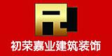 北京初荣嘉业建筑装饰工程设计有限公司