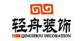 北京轻舟装饰公司总部
