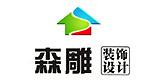 深圳市森雕装饰设计工程有限公司