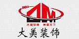 云南大美装饰工程有限公司