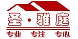 深圳市圣雅庭装饰设计工程有限公司