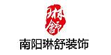 南阳琳舒装饰工程有限公司