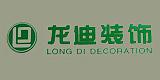 广州市龙迪装饰工程有限公司