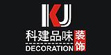 科建品味装饰工程设计有限公司