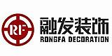 融发家装饰工程管理(北京)有限公司
