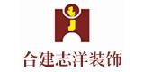 北京合建志洋装饰工程有限公司