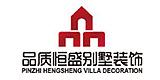北京品质恒盛装饰工程有限公司