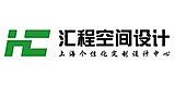 上海汇程建筑装饰设计有限公司