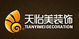成都天怡美装饰工程有限公司重庆两江新区分公司